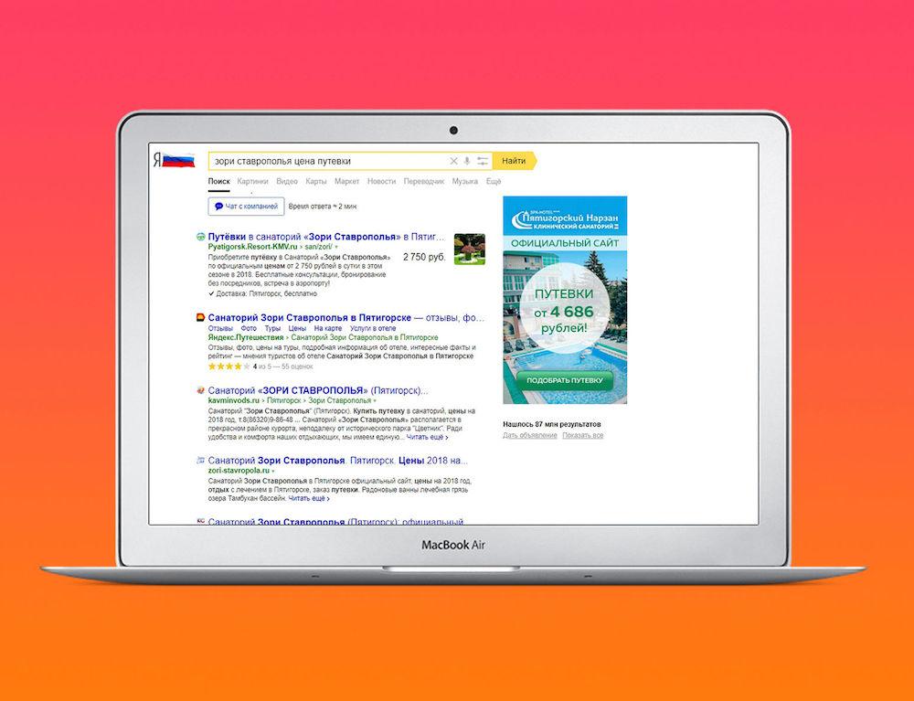 Создать Медийно-контекстный баннер на поиске Яндекс ...